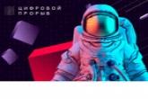 Новосибирские IT-специалисты приглашаются к участию в региональном хакатоне Всероссийского конкурса «Цифровой прорыв»