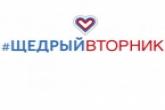 Новосибирская область присоединится к инициативе #ЩедрыйВторник