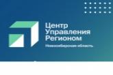 За два месяца работы Центр управления регионом ускорил решение более 1500 проблем жителей