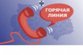 «Горячая линия» по профилактике гриппа и ОРВИ работает в Новосибирской области