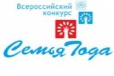 Прием заявок на участие в региональном этапе конкурса «Семья года» стартовал в Новосибирской области