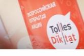 Диктант по немецкому языку приглашают написать жителей Новосибирской области