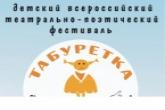 Детские и юношеские коллективы приглашают принять участие в фестивале «Табуретка»