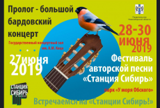 Музыкальный фестиваль «Станция Сибирь» впервые пройдет в Новосибирской области
