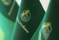 Россельхозбанк первым подписал соглашение с Минсельхозом РФ о реализации программы повышения конкурентоспособности