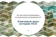 Как укрепить бренд Новосибирской области?