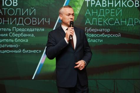 Андрей Травников презентовал в Москве инвестиционный потенциал региона представителям крупного бизнеса
