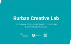 Новосибирская область вошла в десятку лучших регионов РФ по проектам создания творческих креативных кластеров