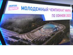 Губернатор Андрей Травников: Новосибирская область продолжает подготовку к Молодежному чемпионату мира по хоккею