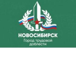 Первый камень памятной стелы «Новосибирск – город трудовой доблести» на площади Калинина установят 9 мая