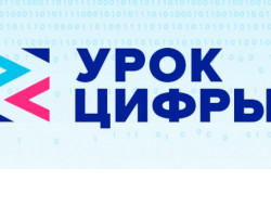 Школьники Новосибирской области узнают о работе нейронных сетей на «Уроке цифры»