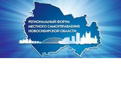 Новосибирская область готова к проведению Регионального форума местного самоуправления