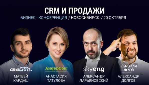Большая бизнес-конференция от amoCRM пройдет 20 октября в Новосибирске.