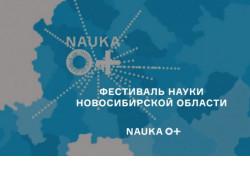 Представлена программа фестиваля NAUKA 0+ в Новосибирской области
