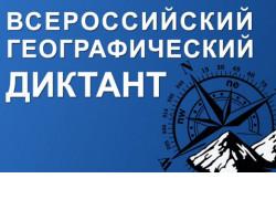 Представлен список площадок «Географического диктанта» в Новосибирской области
