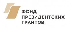 Новосибирская область получит от Фонда президентских грантов 40 млн рублей на поддержку НКО