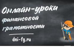 Финансовой грамотности, культуре и безопасности обучат школьников и студентов региона