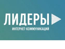Продлены сроки проведения конкурса «Лидеры интернет-коммуникаций»