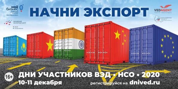 Экспорт новосибирских товаров взлетит благодаря «Дням участников ВЭД Новосибирской области»