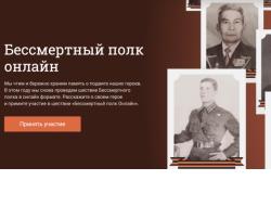 Продолжается регистрация для участия в онлайн-шествии «Бессмертный полк»