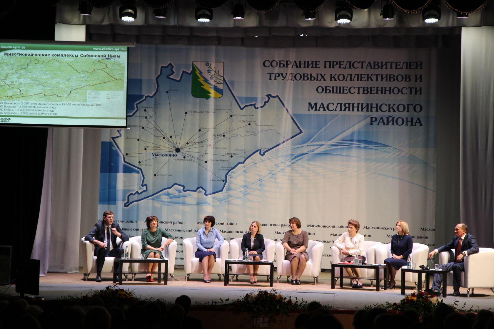 Собрание трудовых коллективов и общественности Маслянинского района